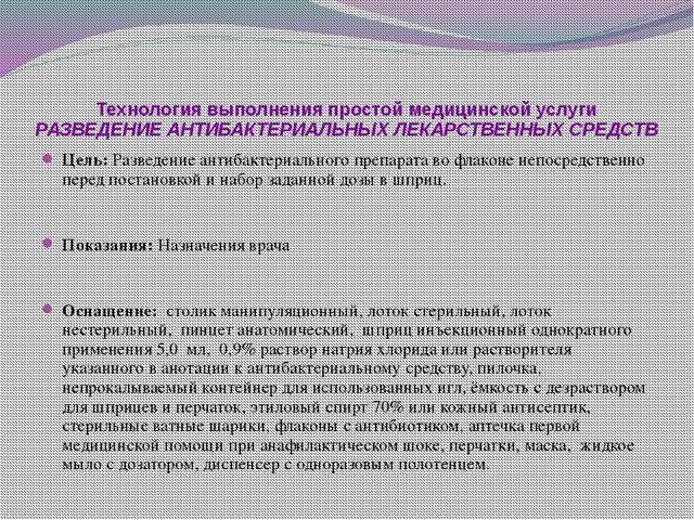 Технология выполнения простой медицинской услуги РАЗВЕДЕНИЕ АНТИБАКТЕРИАЛЬНЫХ...