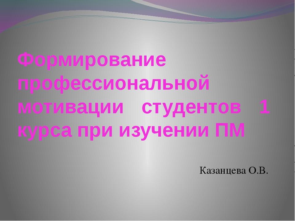 Формирование профессиональной мотивации студентов 1 курса при изучении ПМ Каз...