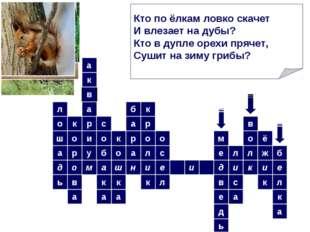 а ш н и е и ь о м в к а р в а д а о ш и л к у р а с о б о а к л о с к р о л к