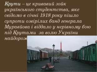 Крути – це кривавий зойк українського студентства, яке свідомо в січні 1918
