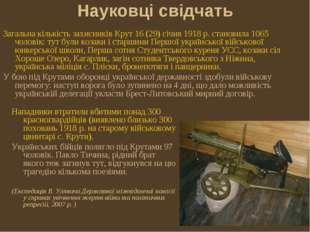Науковці свідчать Загальна кількість захисників Крут 16 (29) січня 1918 р. ст