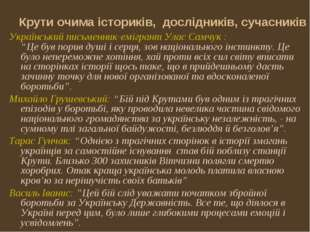 Крути очима істориків, дослідників, сучасників Український письменник-емігран