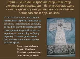 Крути – це не лише трагічна сторінка в історії українського народу. Це і його
