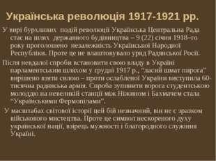 Українська революція 1917-1921 рр. У вирі бурхливих подій революції Українськ