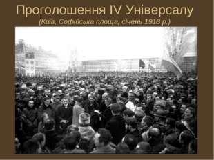 Проголошення ІV Універсалу (Київ, Софійська площа, січень 1918 р.)