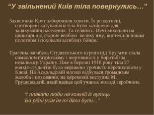 """""""У звільнений Київ тіла повернулись…"""" Захисників Крут заборонили ховати. Їх р"""