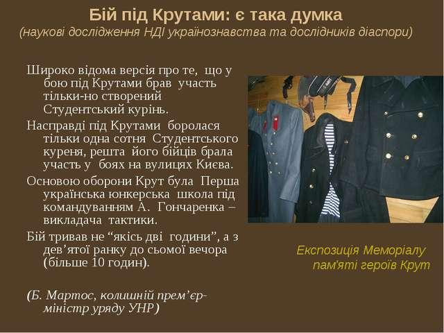 Бій під Крутами: є така думка (наукові дослідження НДІ українознавства та дос...