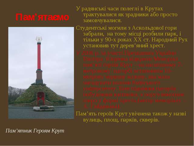 Пам'ятаємо У радянські часи полеглі в Крутах трактувалися як зрадники або про...