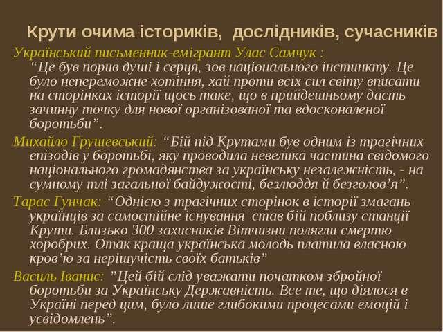 Крути очима істориків, дослідників, сучасників Український письменник-емігран...