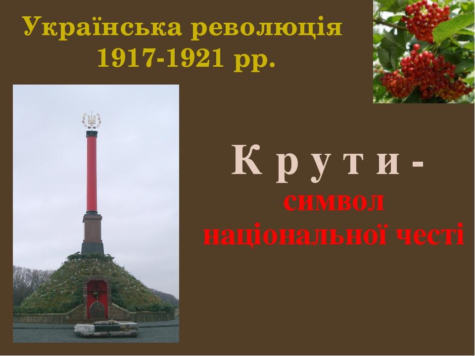Українська революція 1917-1921 рр. К р у т и - символ національної честі
