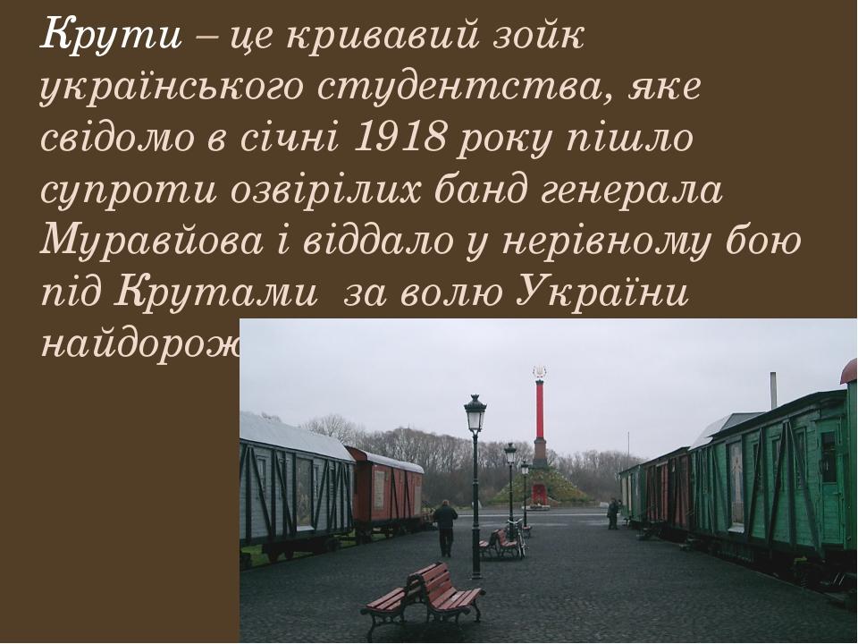 Крути – це кривавий зойк українського студентства, яке свідомо в січні 1918...