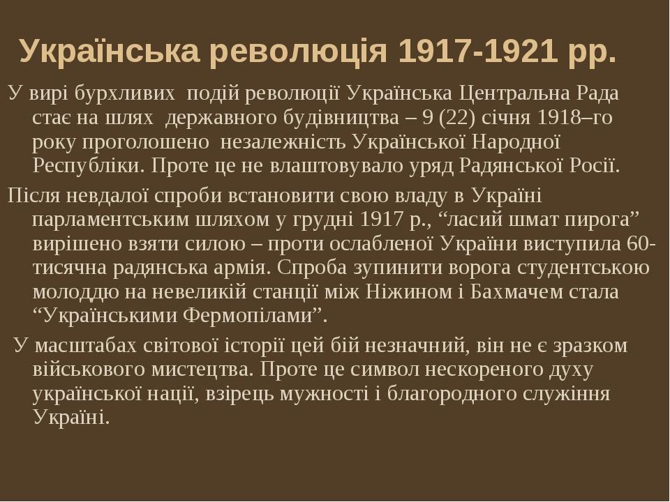 Українська революція 1917-1921 рр. У вирі бурхливих подій революції Українськ...