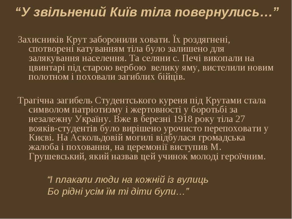 """""""У звільнений Київ тіла повернулись…"""" Захисників Крут заборонили ховати. Їх р..."""