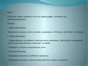 Цель: Получать новые знания в области орфографии, обобщать их, систематизиров