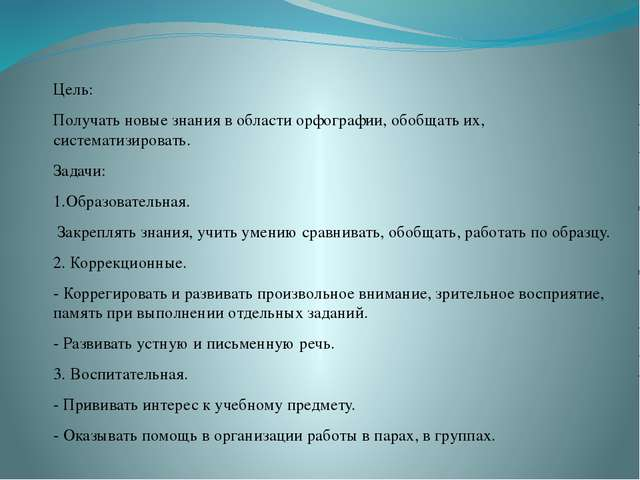 Цель: Получать новые знания в области орфографии, обобщать их, систематизиров...