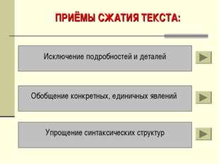 ПРИЁМЫ СЖАТИЯ ТЕКСТА: Исключение подробностей и деталей Обобщение конкретных,
