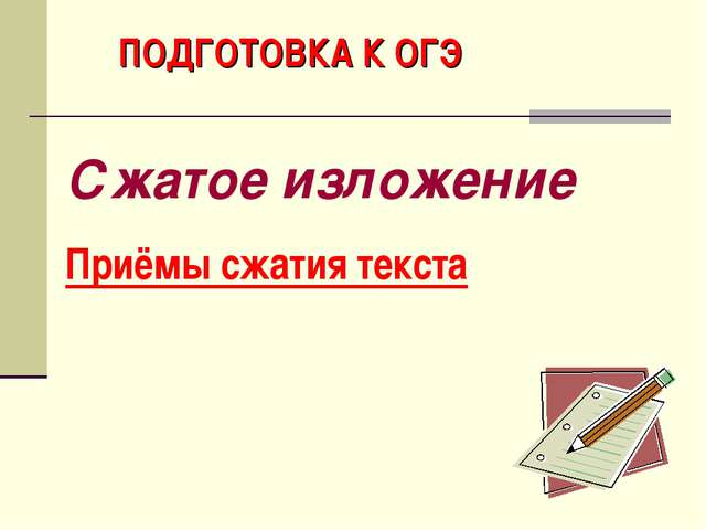 ПОДГОТОВКА К ОГЭ Сжатое изложение Приёмы сжатия текста