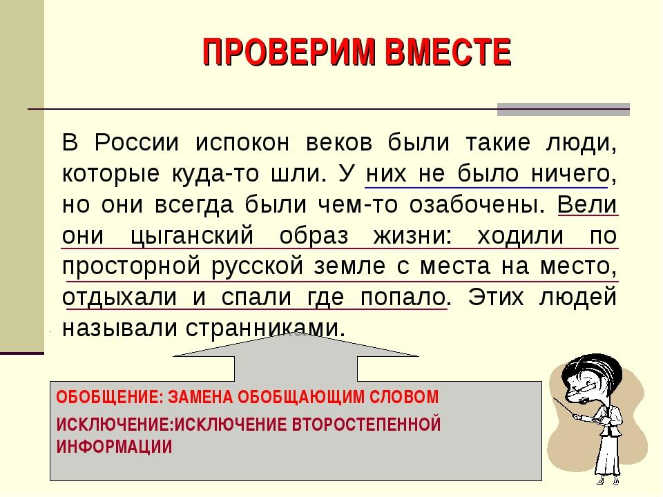 ПРОВЕРИМ ВМЕСТЕ В России испокон веков были такие люди, которые куда-то шли....