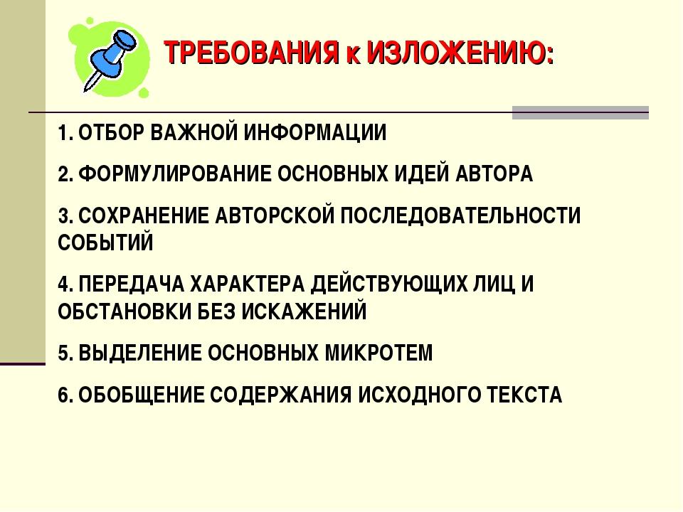 ТРЕБОВАНИЯ к ИЗЛОЖЕНИЮ: 1. ОТБОР ВАЖНОЙ ИНФОРМАЦИИ 2. ФОРМУЛИРОВАНИЕ ОСНОВНЫХ...