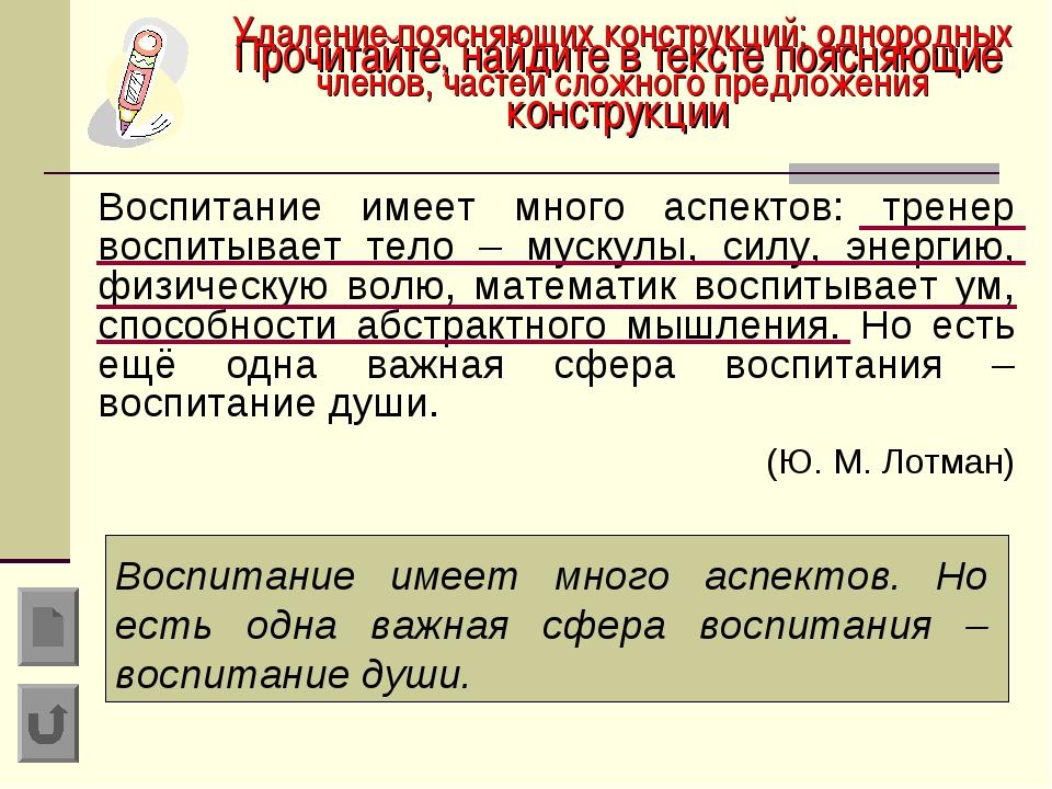 Прочитайте, найдите в тексте поясняющие конструкции Воспитание имеет много ас...
