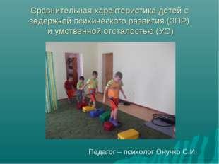 Сравнительная характеристика детей с задержкой психического развития (ЗПР) и