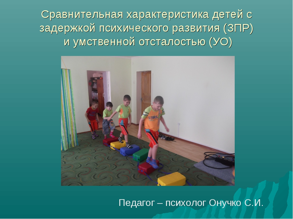 Сравнительная характеристика детей с задержкой психического развития (ЗПР) и...