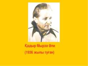 Қадыр Мырза Әли (1936 жылы туған)