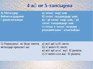 4 және 5-тапсырма 4) Металдар бейметалдармен әрекеттескенде а) тотықтырғыш б
