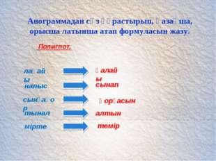 Анограммадан сөз құрастырып, қазақша, орысша латынша атап формуласын жазу. По