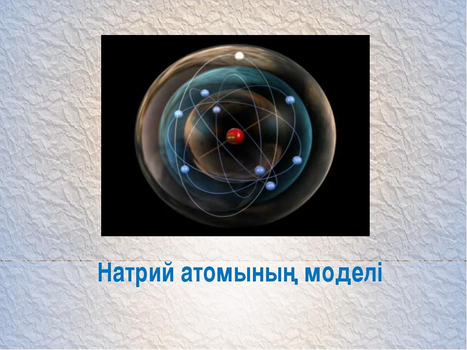 Натрий атомының моделі