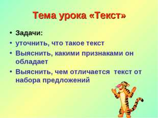 Тема урока «Текст» Задачи: уточнить, что такое текст Выяснить, какими признак