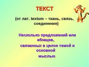 ТЕКСТ (от лат. textum – ткань, связь, соединение) Несколько предложений или а
