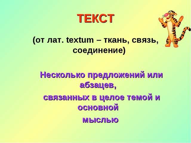 ТЕКСТ (от лат. textum – ткань, связь, соединение) Несколько предложений или а...