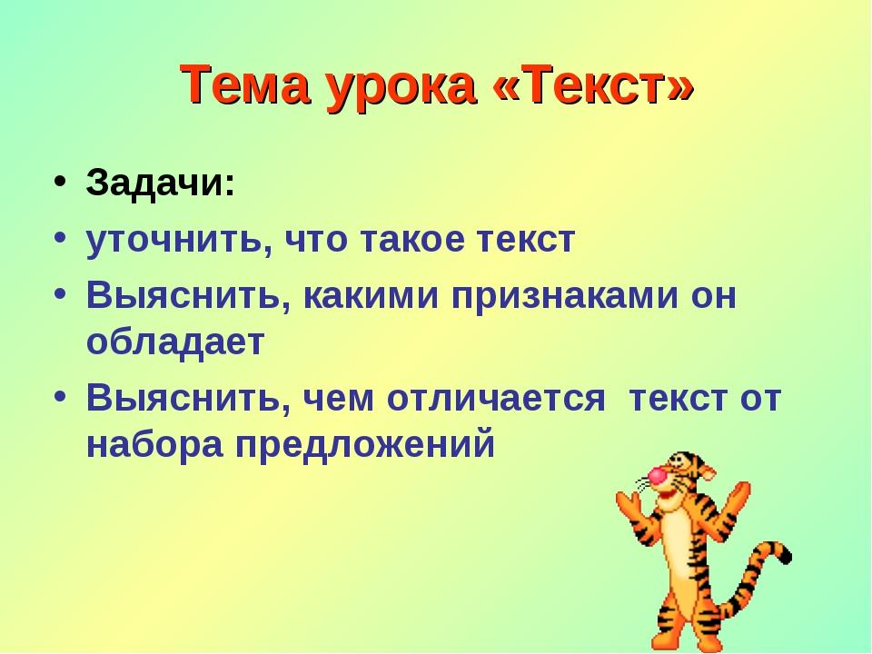 Тема урока «Текст» Задачи: уточнить, что такое текст Выяснить, какими признак...