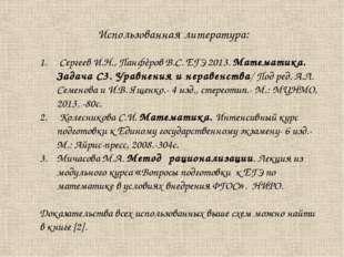 Использованная литература: Сергеев И.Н., Панфёров В.С. ЕГЭ 2013. Математика.