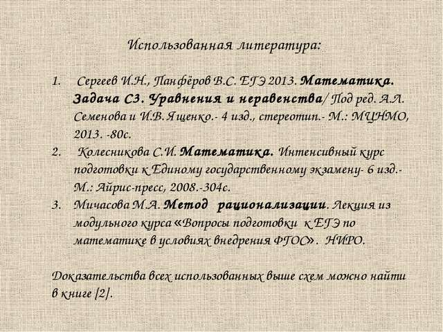 Использованная литература: Сергеев И.Н., Панфёров В.С. ЕГЭ 2013. Математика....