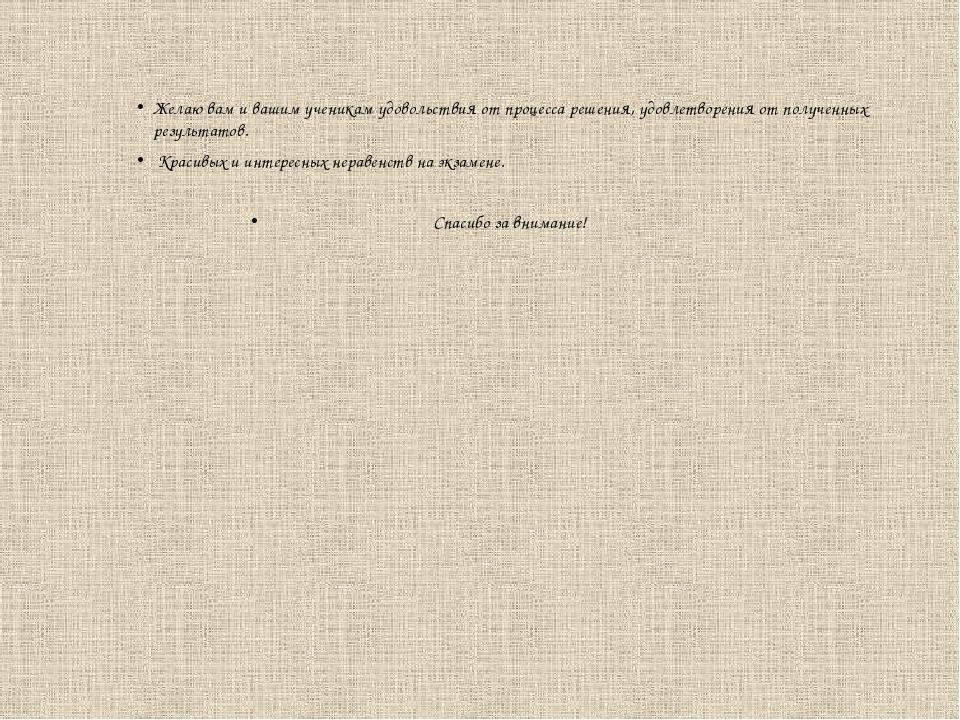 Желаю вам и вашим ученикам удовольствия от процесса решения, удовлетворения о...