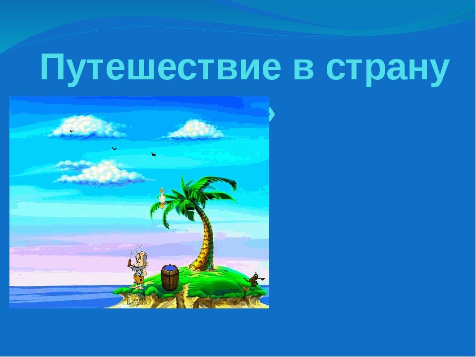 Путешествие в страну «ЛЕКСИКА»