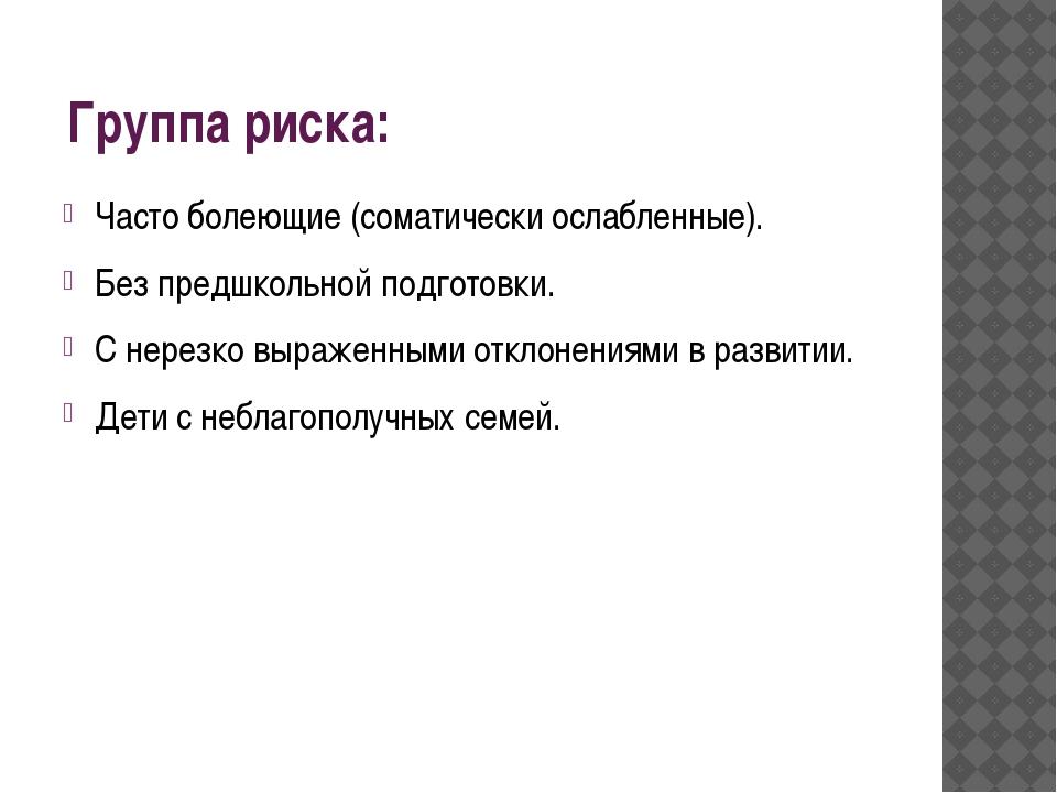 Группа риска: Часто болеющие (соматически ослабленные). Без предшкольной подг...