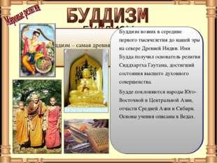 Буддизм – самая древняя из мировых религий. Буддизм возник в середине первого