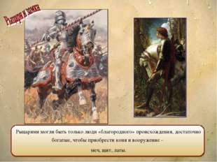 Рыцарями могли быть только люди «благородного» происхождения, достаточно бога