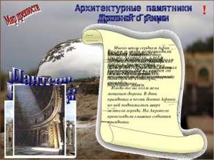 Много веков сердцем Афин является Акрополь. Так называется высокий холм с об