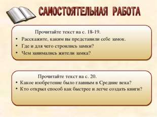 Прочитайте текст на с. 18-19. Расскажите, каким вы представили себе замок. Г