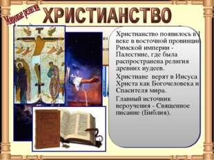 Христианство — одна из трех мировых религий (наряду с исламом и буддизмом).