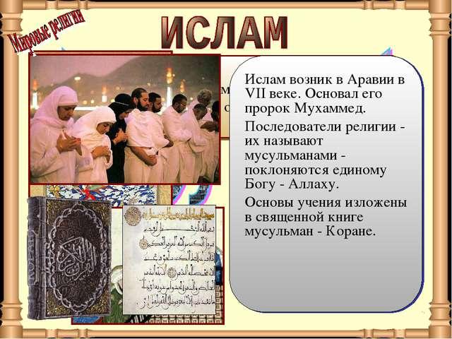 Ислам - одна из мировых религий. Это слово по-арабски означает «покорность»....