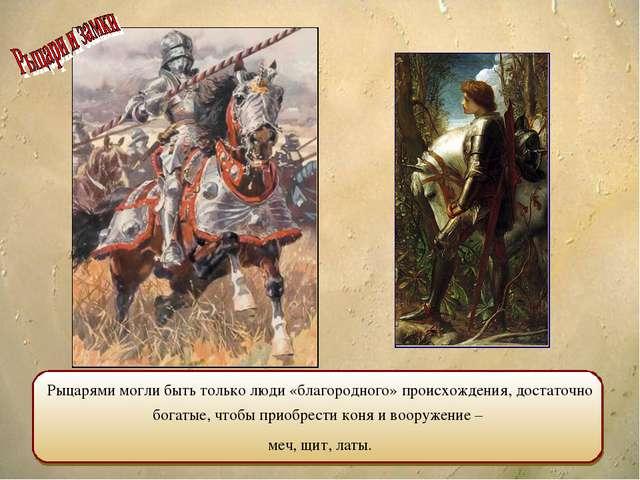 Рыцарями могли быть только люди «благородного» происхождения, достаточно бога...