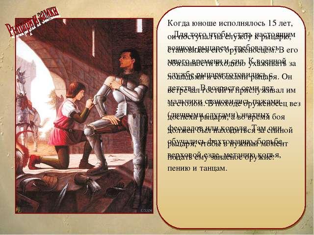 Для того чтобы стать настоящим воином-рыцарем, требовалось много времени и с...