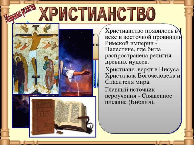 Христианство — одна из трех мировых религий (наряду с исламом и буддизмом)....