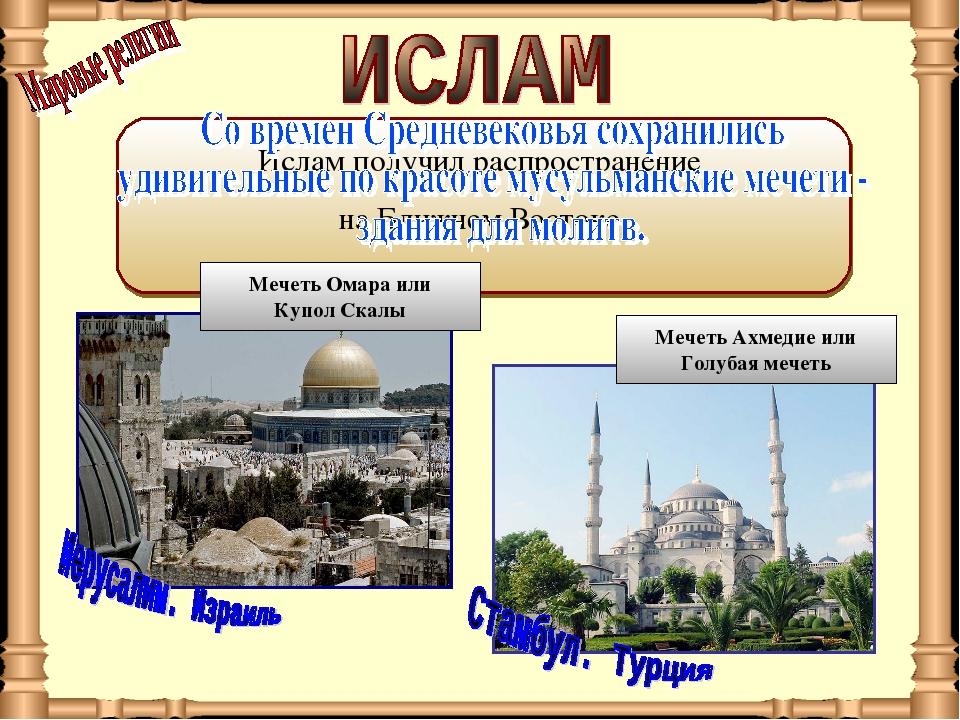 Ислам получил распространение на Ближнем Востоке. Мечеть Омара или Купол Ска...