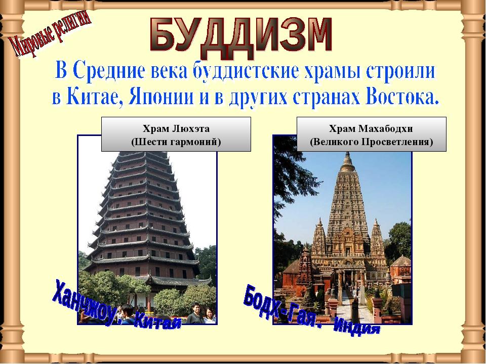 Храм Махабодхи (Великого Просветления) Храм Люхэта (Шести гармоний)